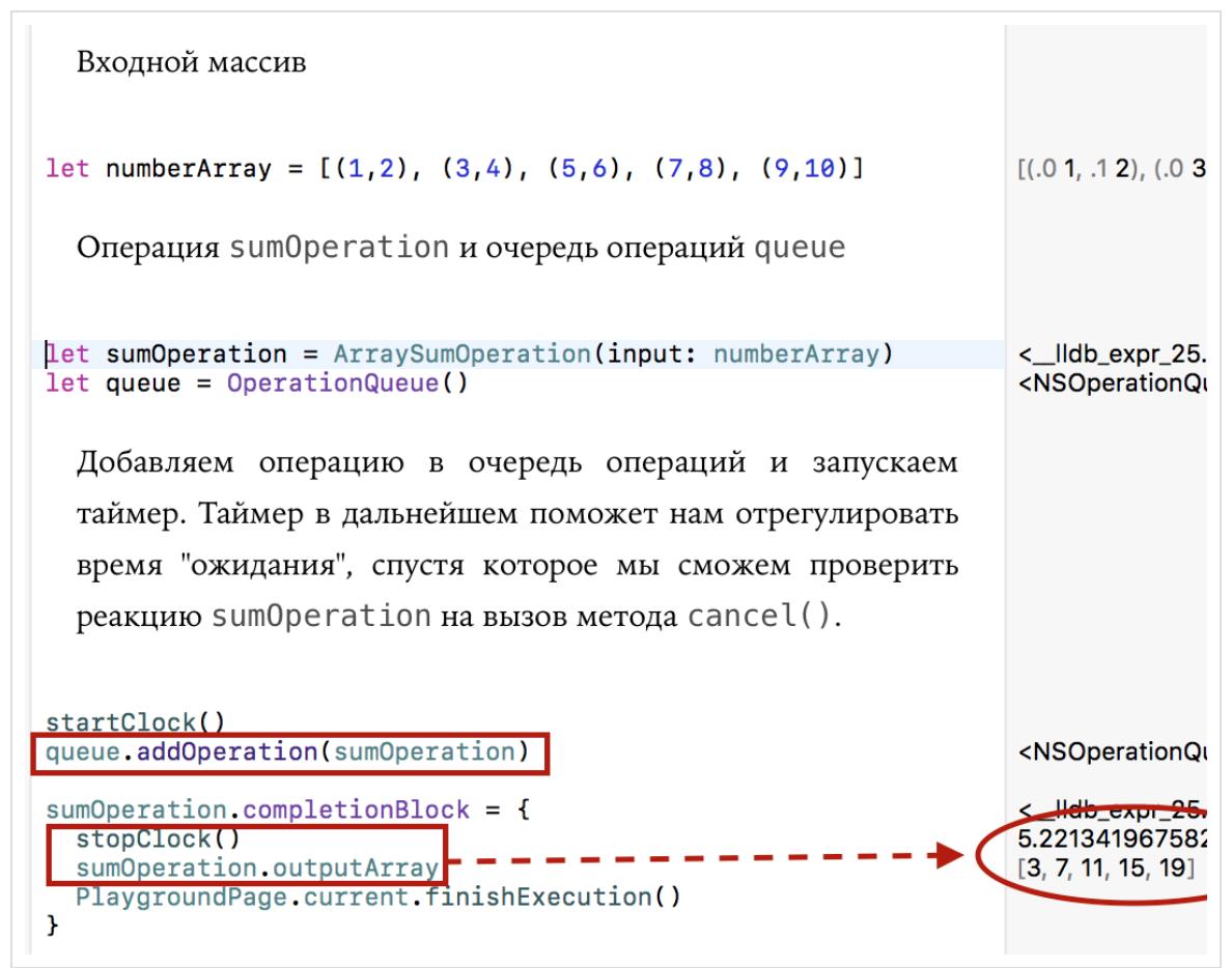 Concurrency в Swift 3 и 4. Operation и OperationQueue - 52
