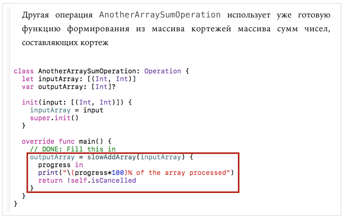 Concurrency в Swift 3 и 4. Operation и OperationQueue - 56