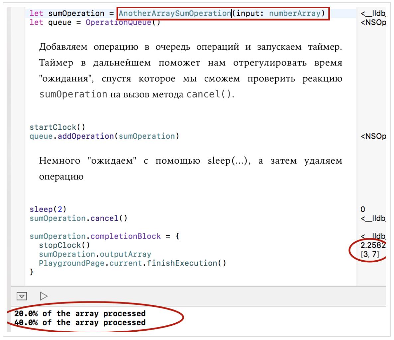 Concurrency в Swift 3 и 4. Operation и OperationQueue - 58