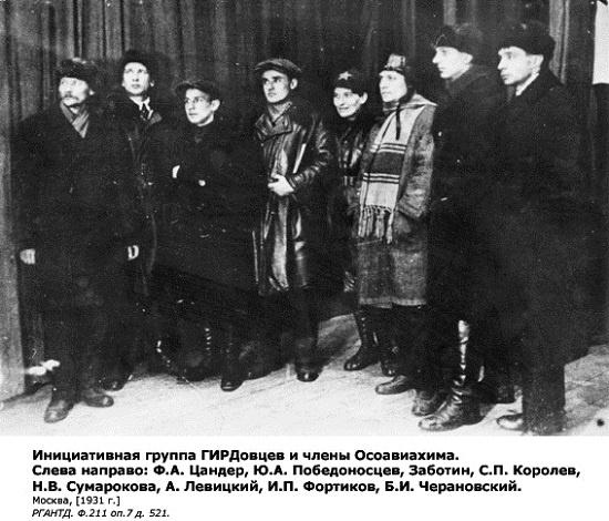 Цандер: Забытый между Циолковским и Королевым - 10