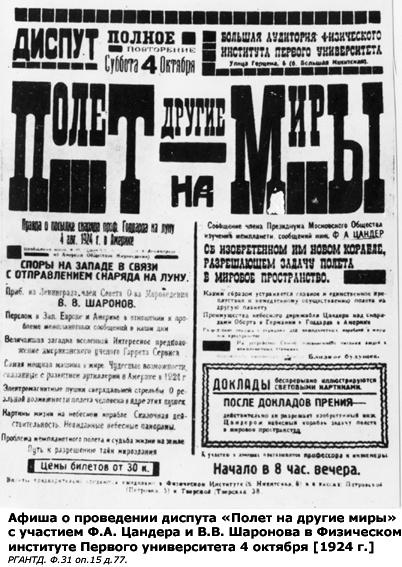 Цандер: Забытый между Циолковским и Королевым - 5