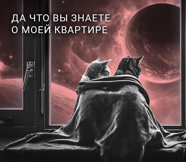 Что можно узнать о квартире из открытых справочников - 1