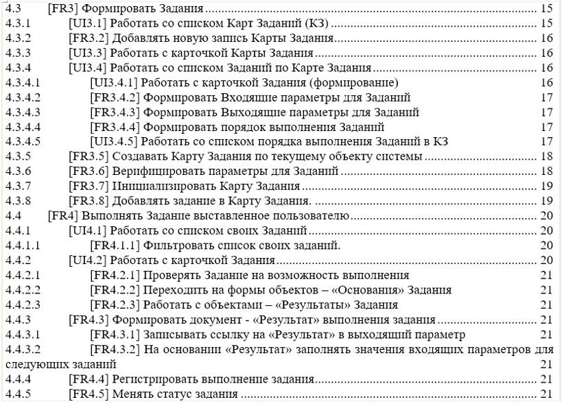 О качестве требований в ИТ проектах, начистоту (с позиции команды разработки). Часть 3 - 2