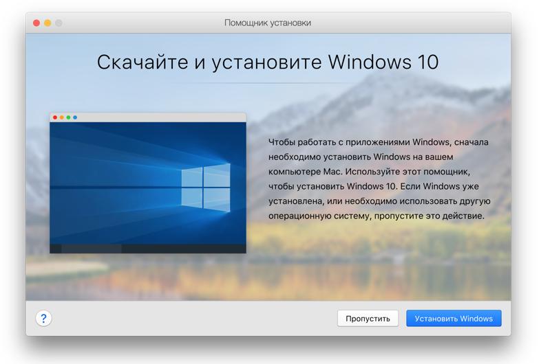 Parallels Desktop для Mac 13: к macOS High Sierra готовы - 3