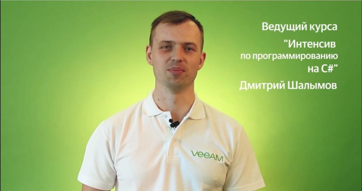 Академия Veeam — практические классы для начинающих C# разработчиков - 2