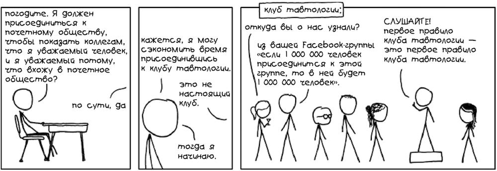 Тавтологические тесты - 2