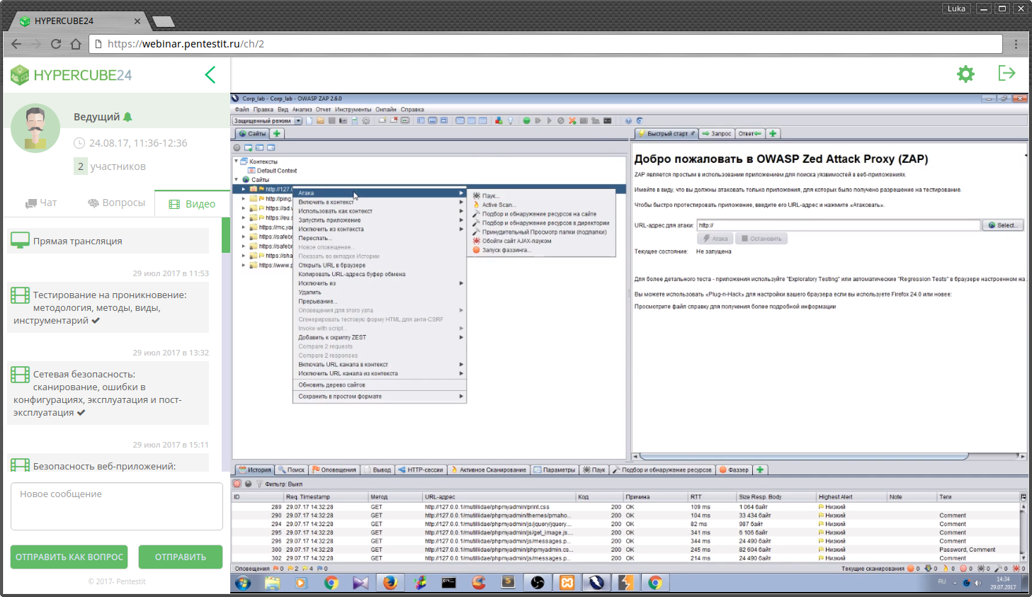 Корпоративные лаборатории Pentestit: практические навыки по информационной безопасности - 2