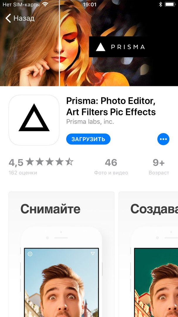 App Store на iOS 11: каким он будет и что это значит - 12