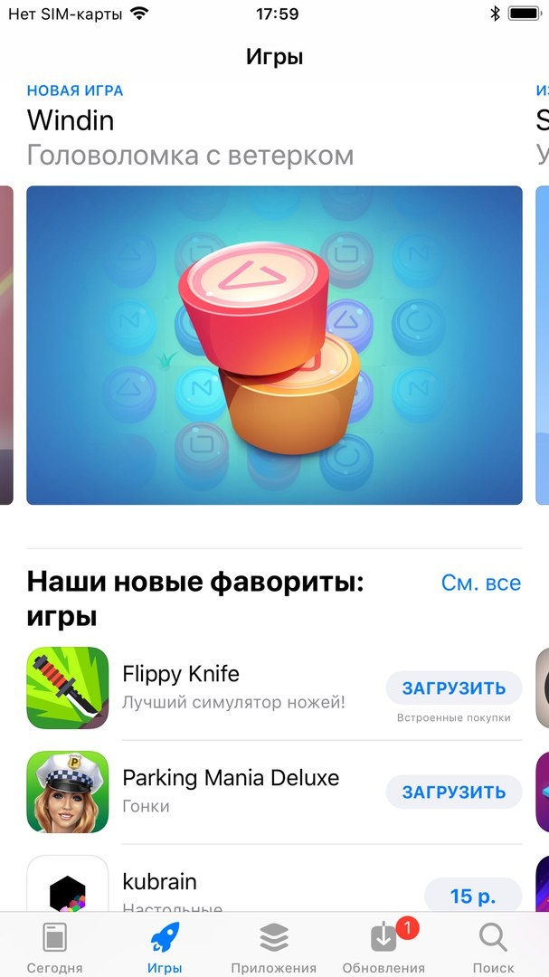 App Store на iOS 11: каким он будет и что это значит - 4