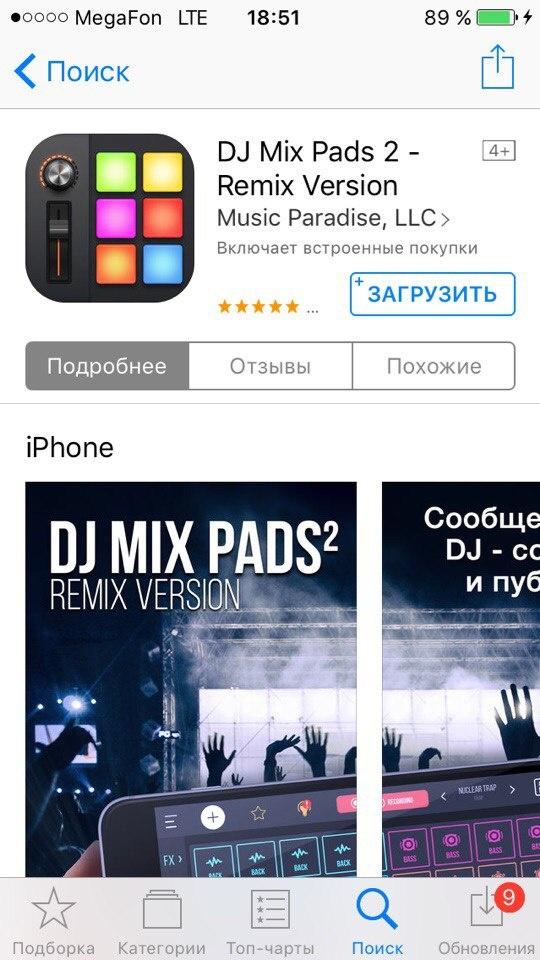 App Store на iOS 11: каким он будет и что это значит - 8