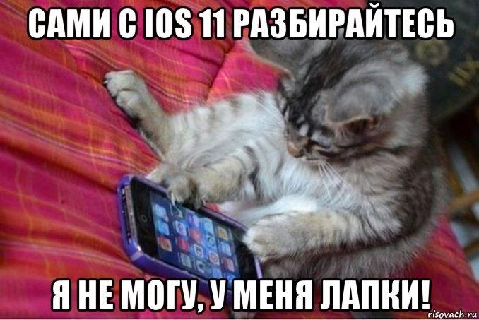 App Store на iOS 11: каким он будет и что это значит - 1
