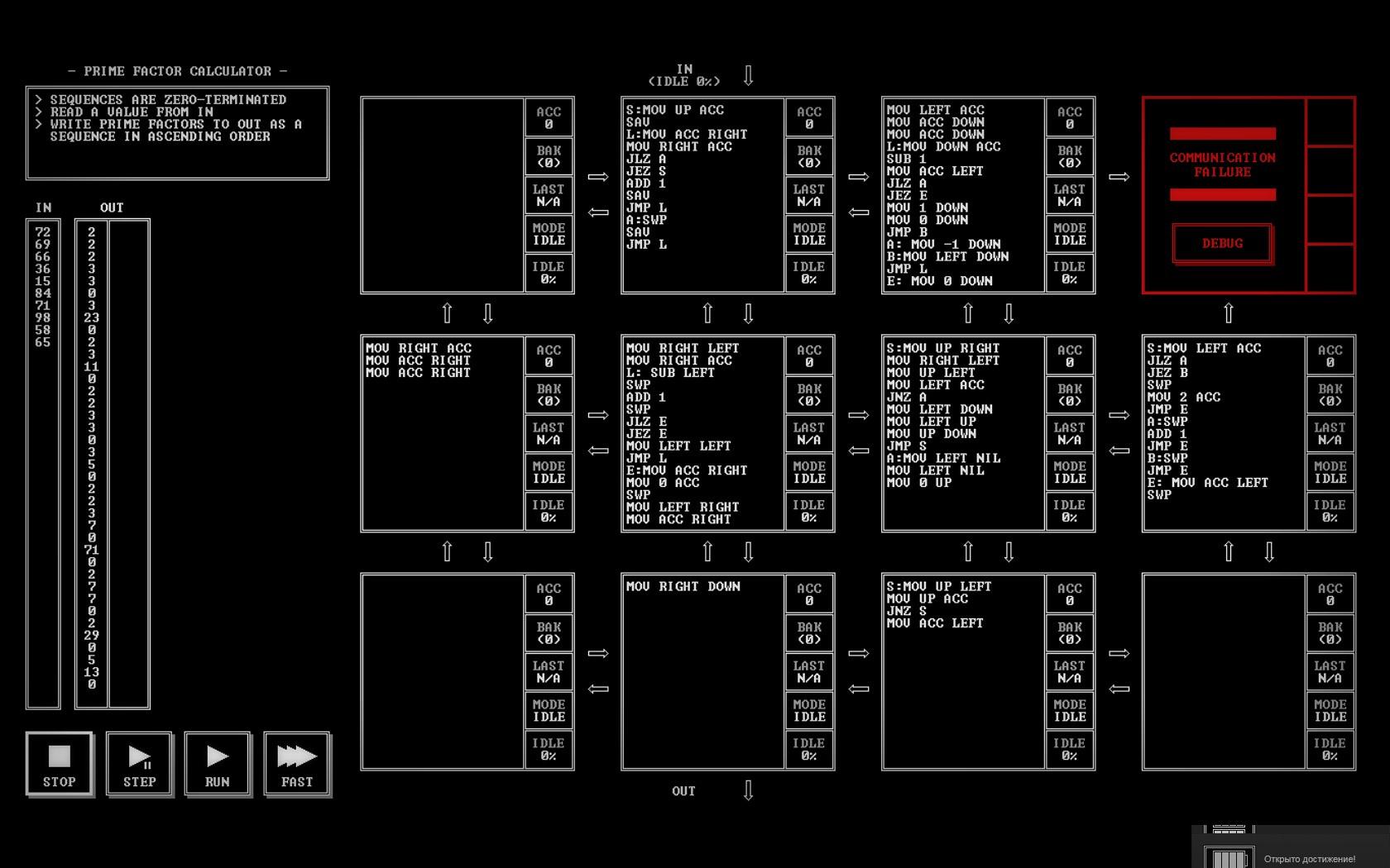 Игры для программистов, часть вторая - 2