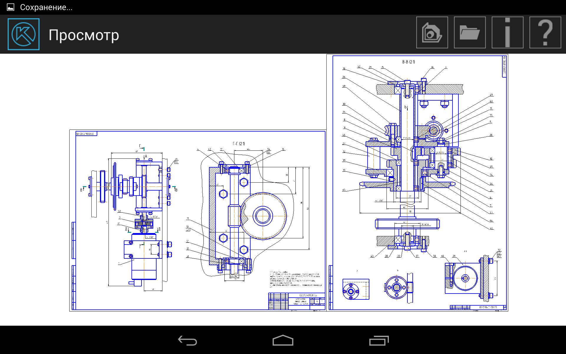 Просмотрщик КОМПАС-3D для Android: опыт портирования крупного Windows-приложения - 3