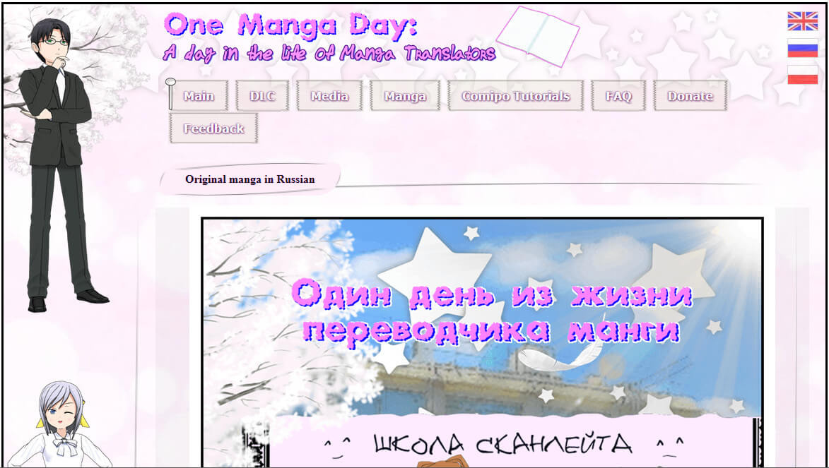 One Manga Day: Manga page