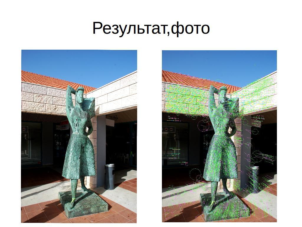 Быстрая регистрация особых точек изображений с помощью голосования биграфа - 5