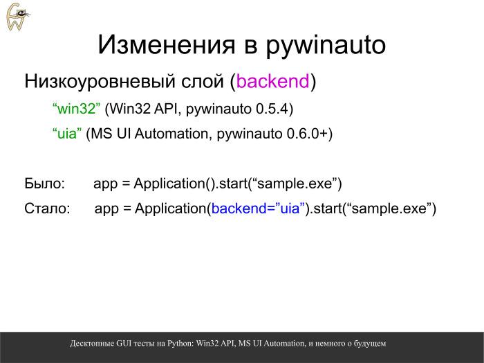 Десктопные GUI-тесты на Python. Лекция в Яндексе - 10