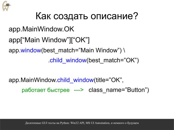Десктопные GUI-тесты на Python. Лекция в Яндексе - 12