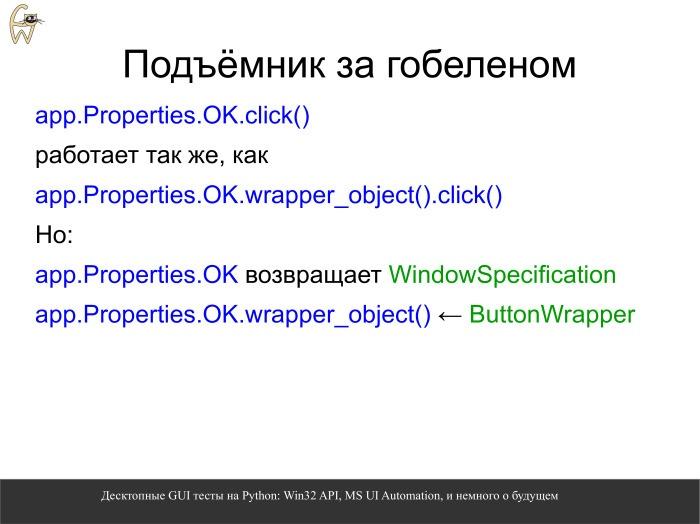 Десктопные GUI-тесты на Python. Лекция в Яндексе - 13