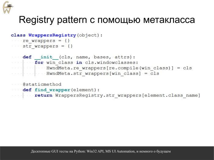 Десктопные GUI-тесты на Python. Лекция в Яндексе - 14
