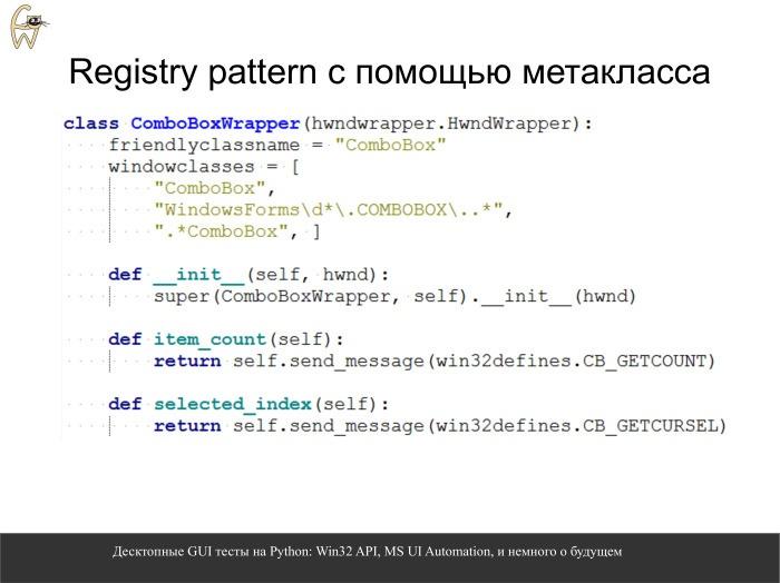 Десктопные GUI-тесты на Python. Лекция в Яндексе - 15