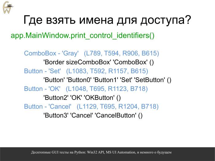 Десктопные GUI-тесты на Python. Лекция в Яндексе - 19