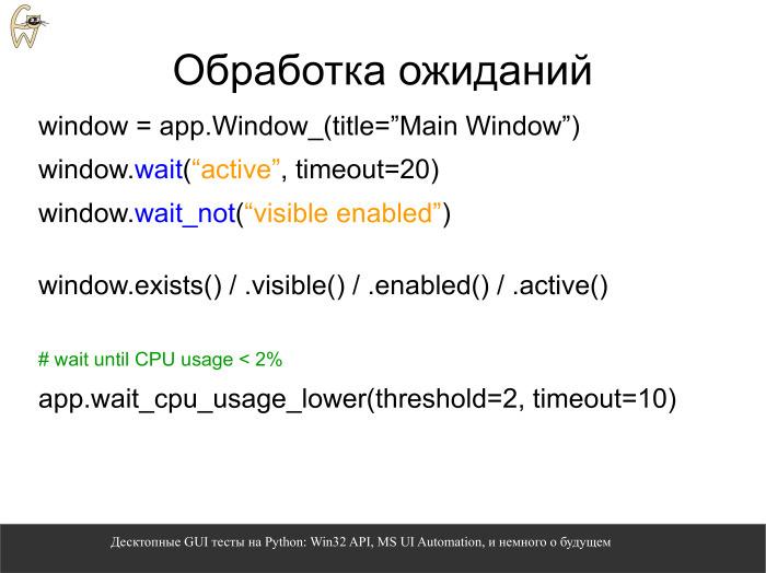 Десктопные GUI-тесты на Python. Лекция в Яндексе - 21