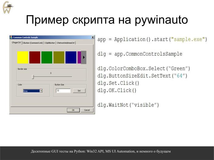Десктопные GUI-тесты на Python. Лекция в Яндексе - 5