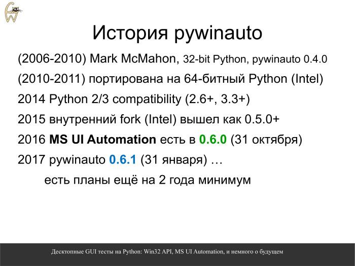 Десктопные GUI-тесты на Python. Лекция в Яндексе - 6