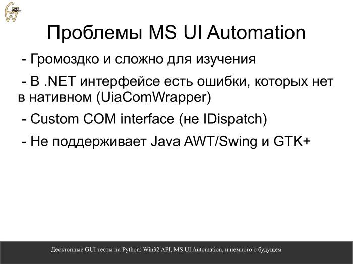 Десктопные GUI-тесты на Python. Лекция в Яндексе - 8