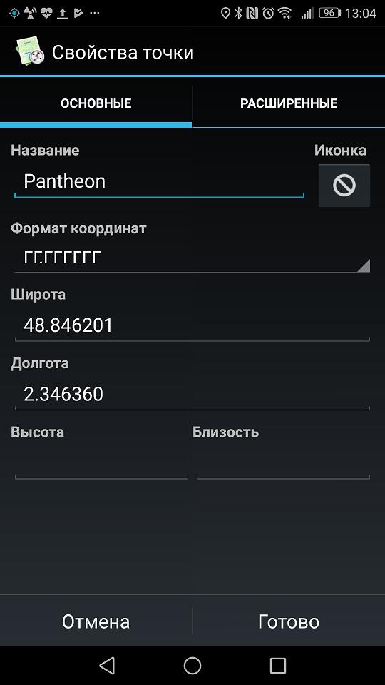 Используем программу Androzic — оффлайн gps-карты до сих пор актуальны - 7