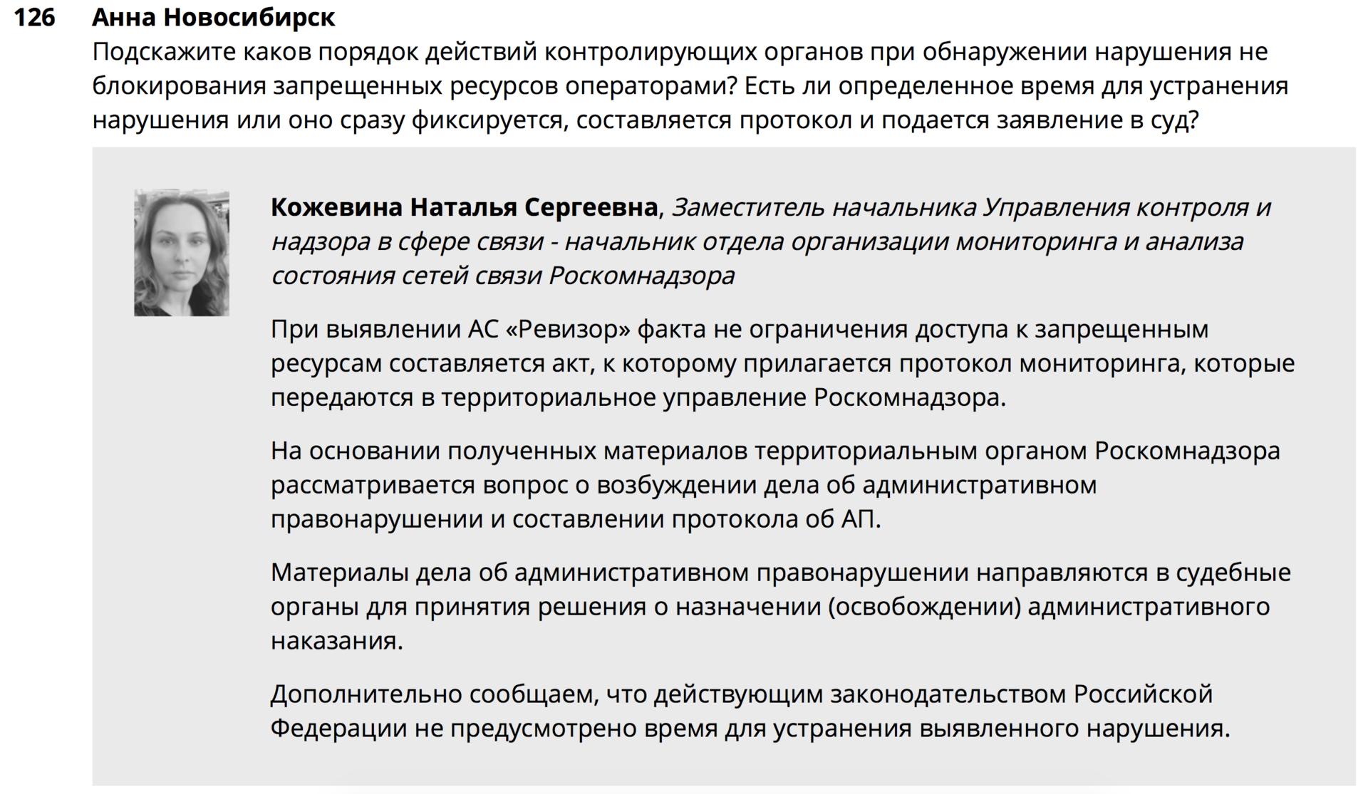 Анализ он-лайн конференций РКН на тему: «проблемные вопросы ограничения доступа к информации...» - 13