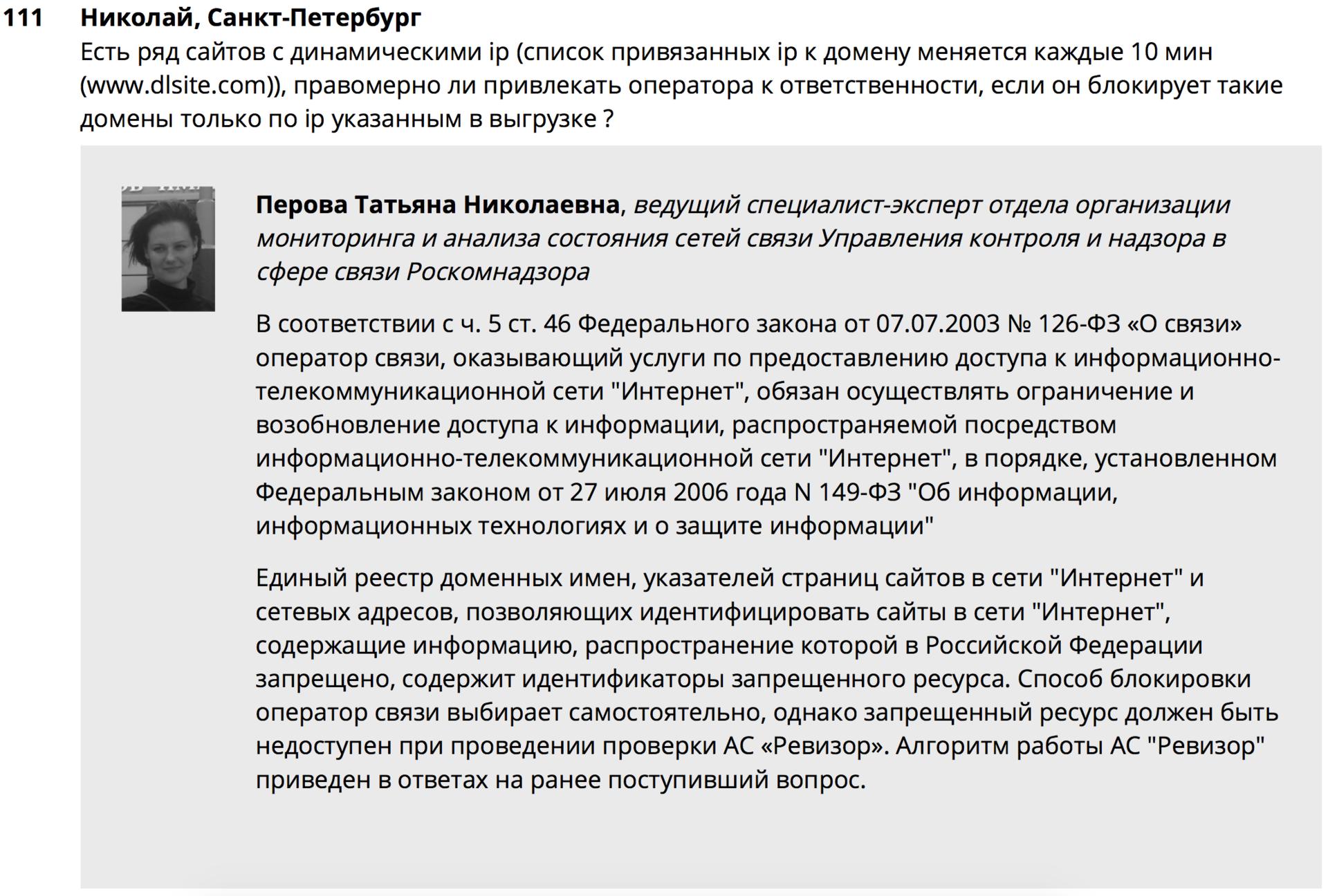 Анализ он-лайн конференций РКН на тему: «проблемные вопросы ограничения доступа к информации...» - 15