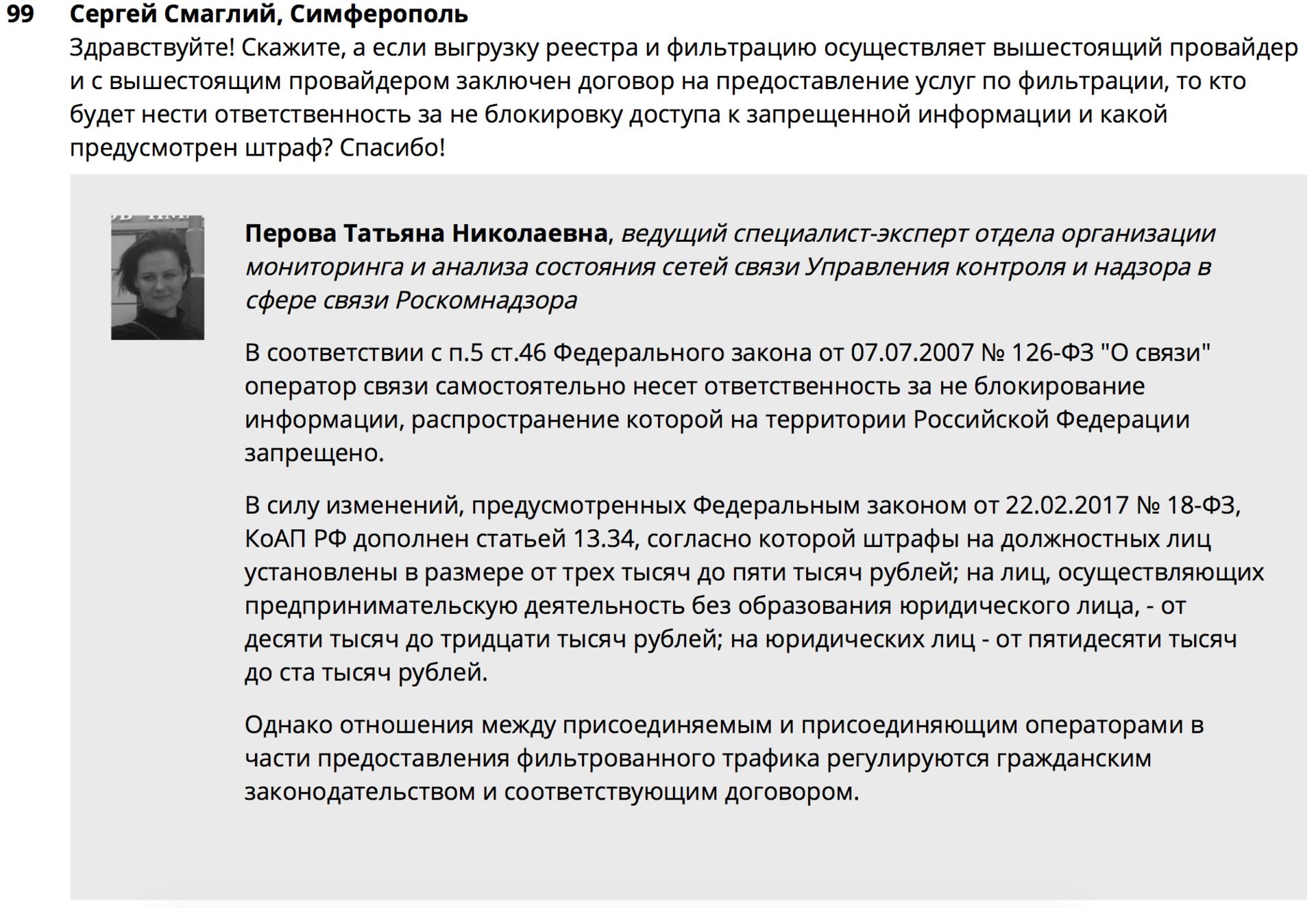 Анализ он-лайн конференций РКН на тему: «проблемные вопросы ограничения доступа к информации...» - 20