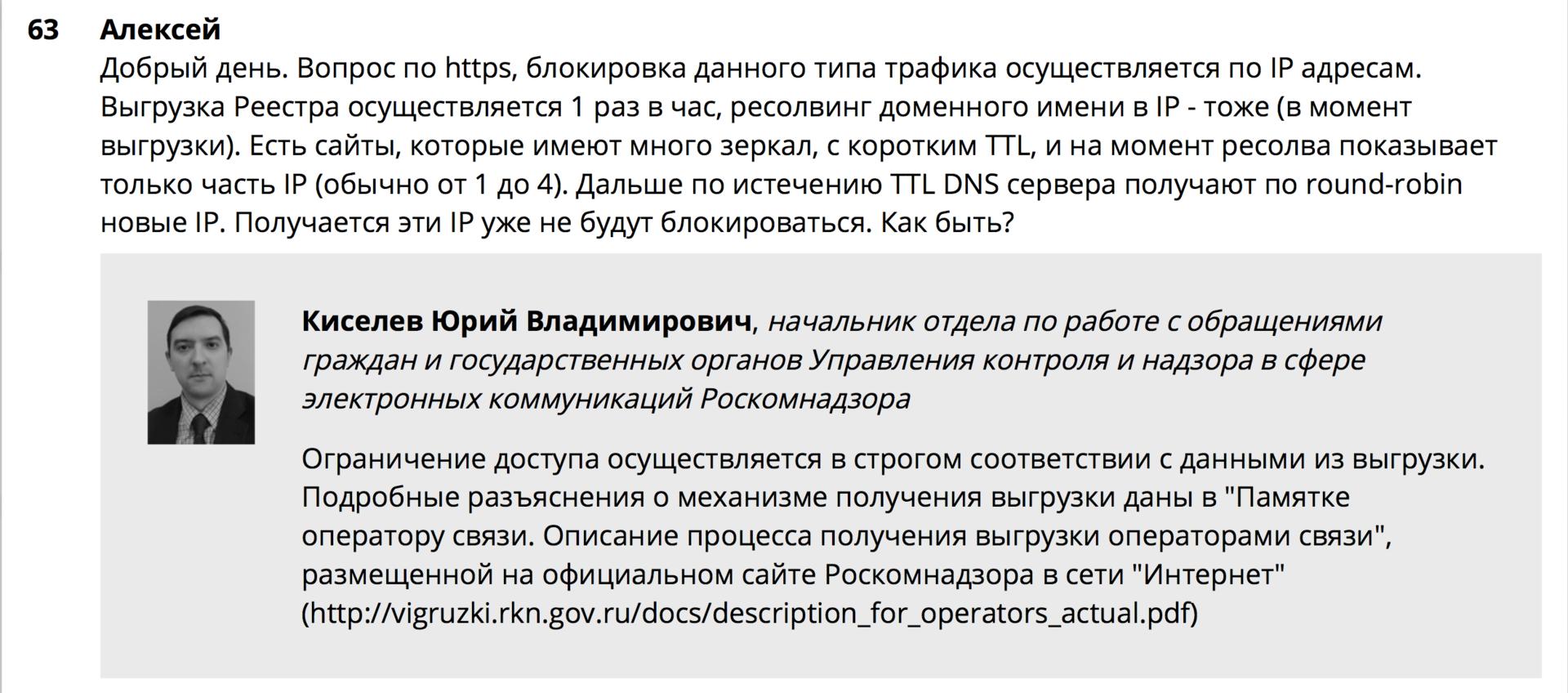 Анализ он-лайн конференций РКН на тему: «проблемные вопросы ограничения доступа к информации...» - 3