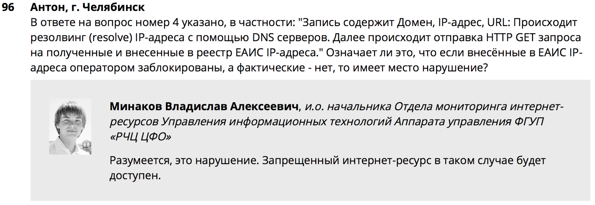 Анализ он-лайн конференций РКН на тему: «проблемные вопросы ограничения доступа к информации...» - 5