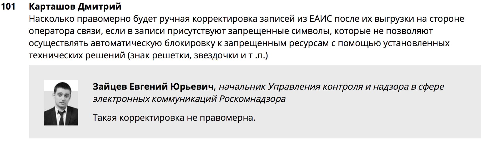 Анализ он-лайн конференций РКН на тему: «проблемные вопросы ограничения доступа к информации...» - 7