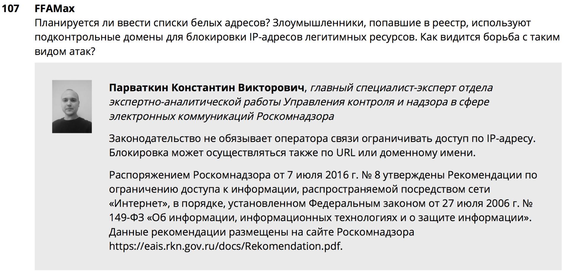 Анализ он-лайн конференций РКН на тему: «проблемные вопросы ограничения доступа к информации...» - 8