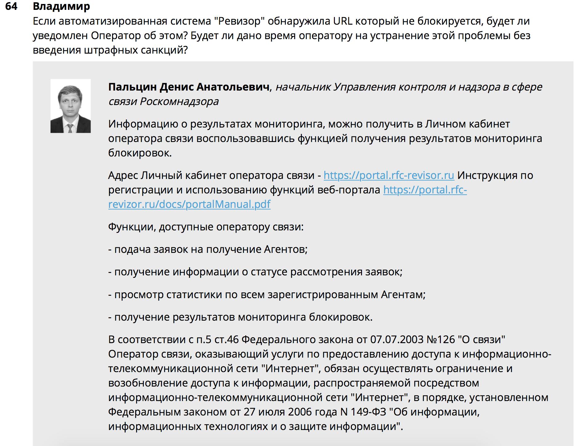 Анализ он-лайн конференций РКН на тему: «проблемные вопросы ограничения доступа к информации...» - 9