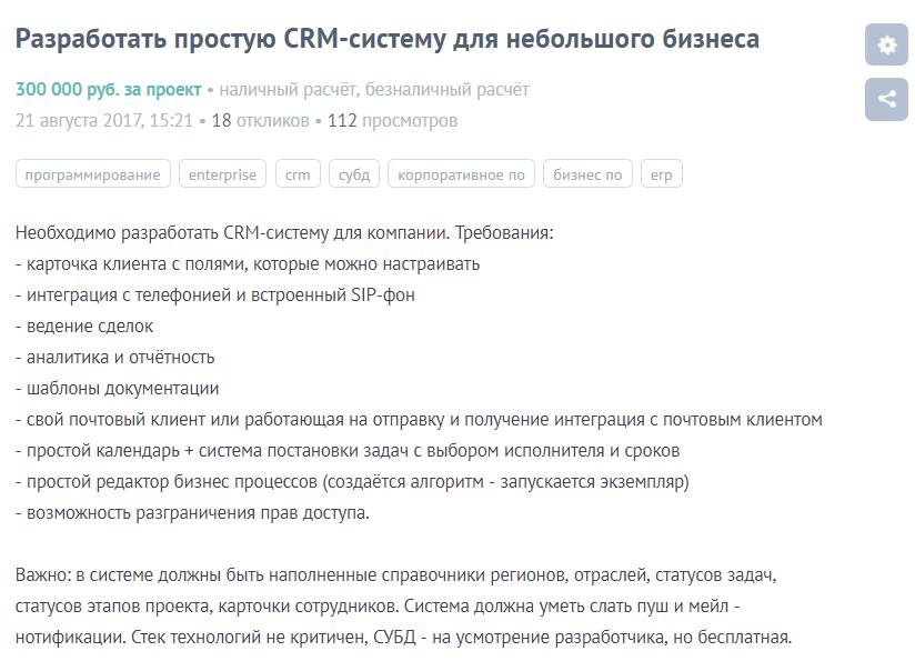 Подрядчик для CRM: ищем пути провалить проект - 3