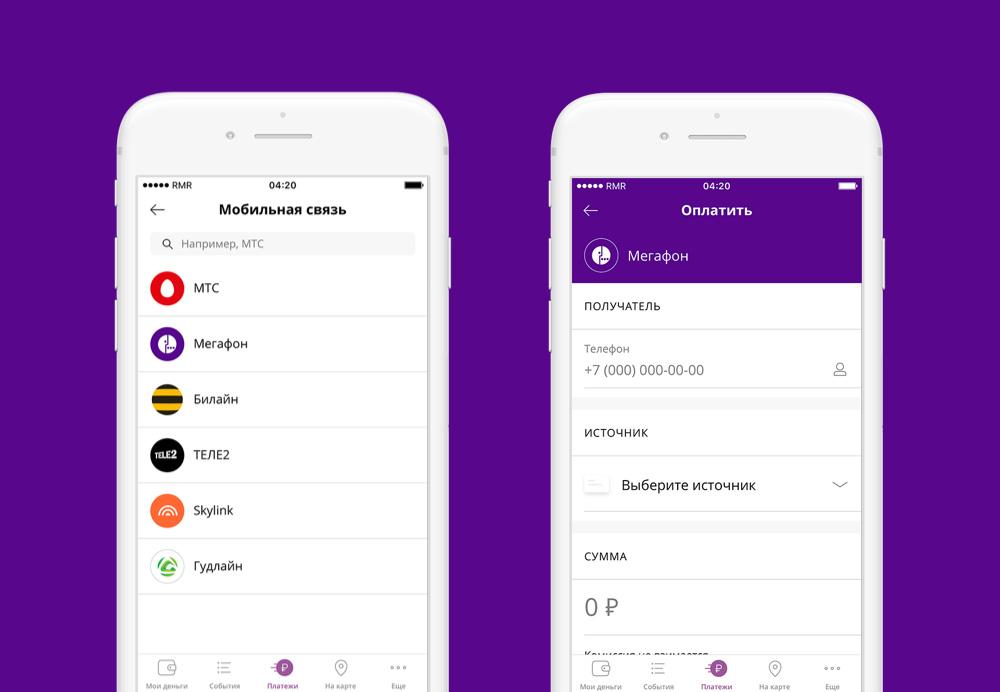 Разработка мобильного приложения для «РосЕвроБанк»: кейс - 11