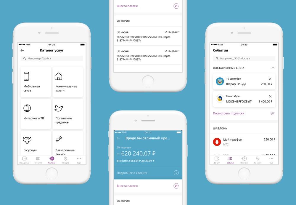Разработка мобильного приложения для «РосЕвроБанк»: кейс - 16