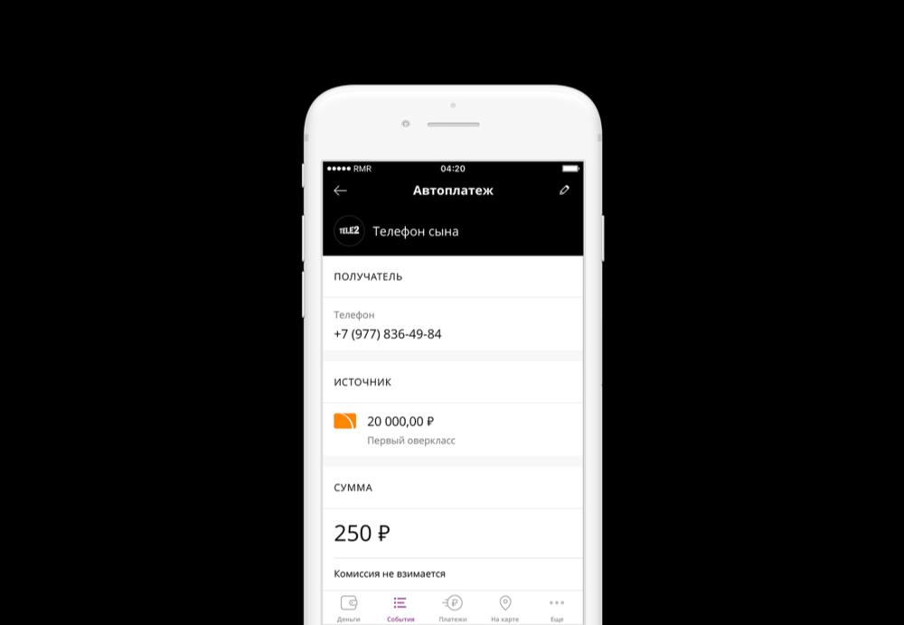 Разработка мобильного приложения для «РосЕвроБанк»: кейс - 7