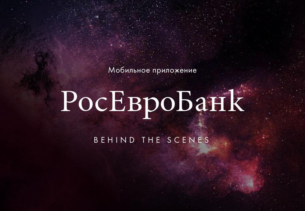 Разработка мобильного приложения для «РосЕвроБанк»: кейс - 1