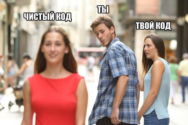 Чистый код на PHP - 1