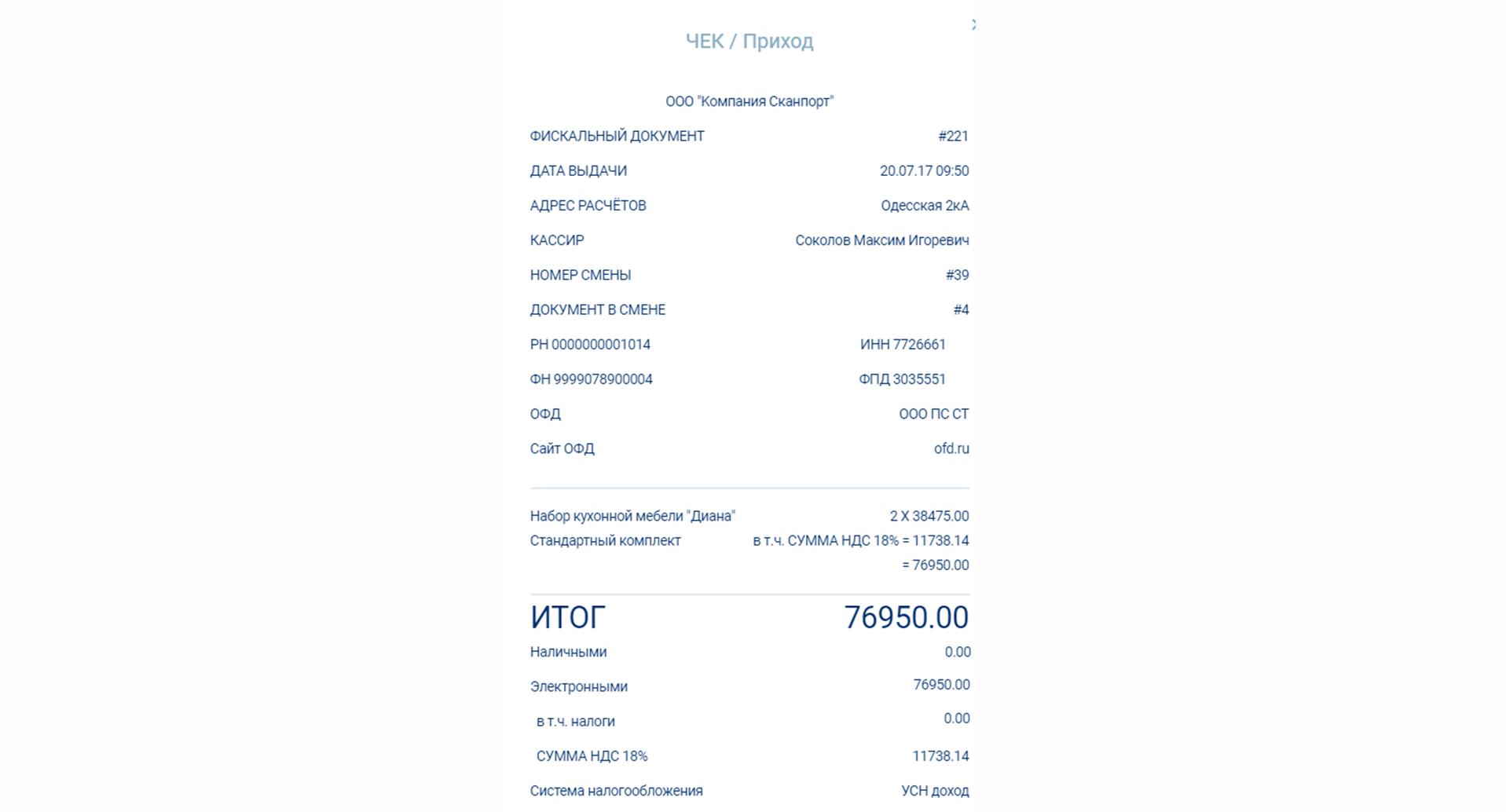 Оплата товара на сайте продавца