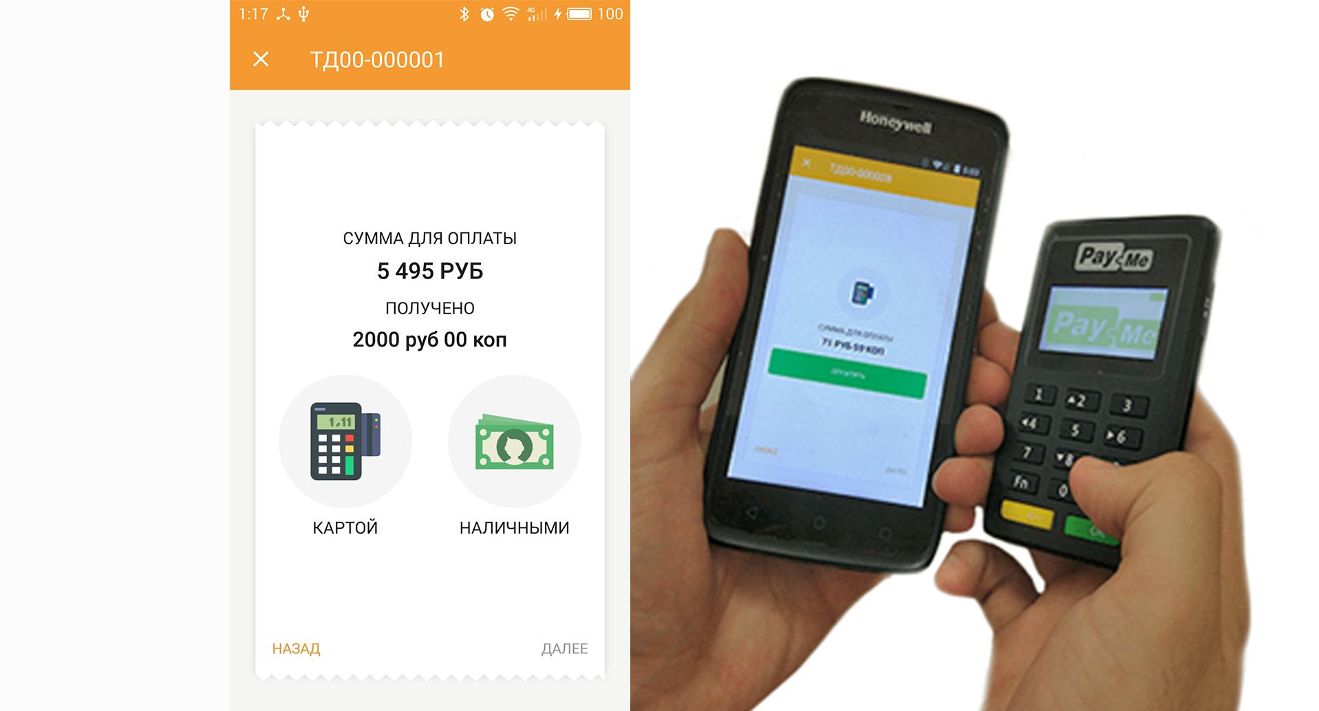ПО «DM.Доставка» и сервис мобильного эквайринга «Pay-Me»