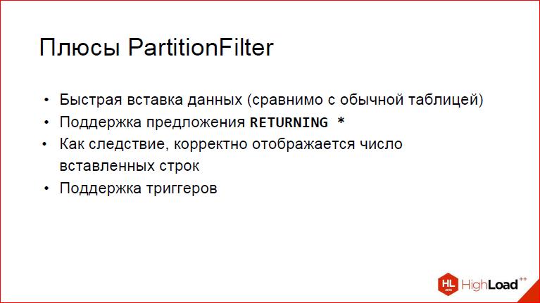Секционирование PostgreSQL с помощью pg_pathman - 34