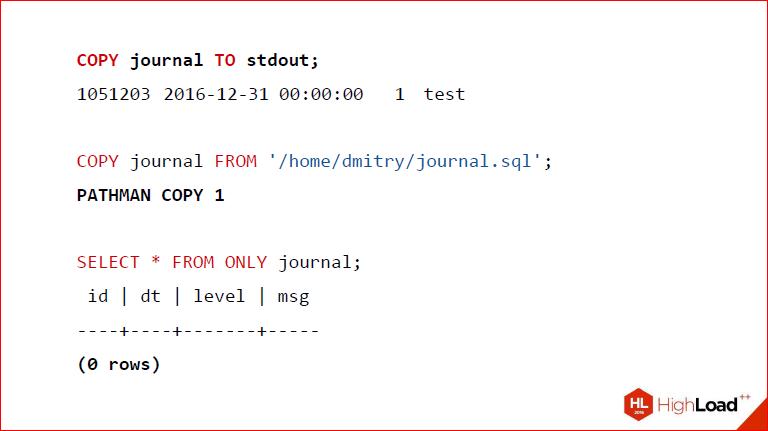 Секционирование PostgreSQL с помощью pg_pathman - 36