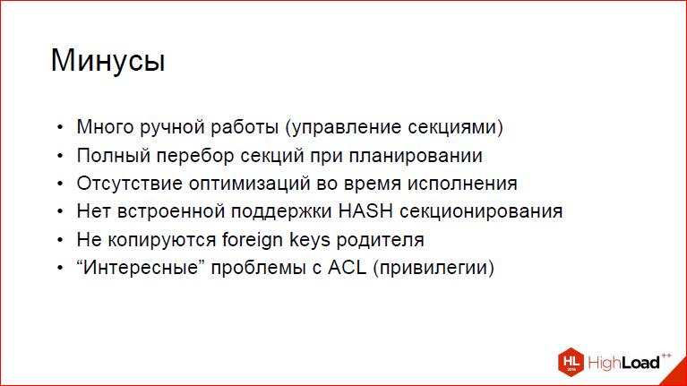 Секционирование PostgreSQL с помощью pg_pathman - 5