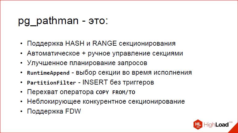 Секционирование PostgreSQL с помощью pg_pathman - 7